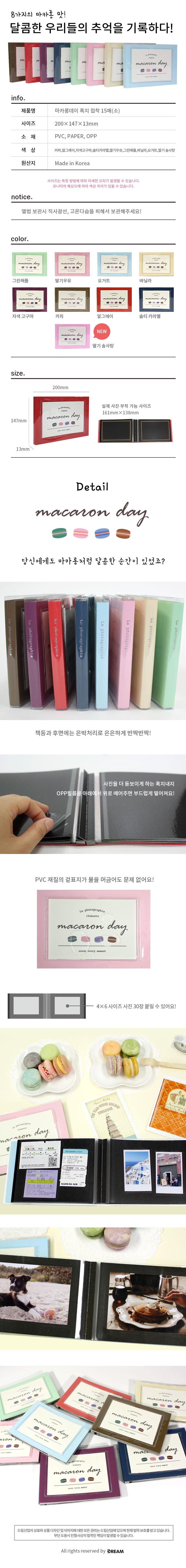 마카롱데이 흑지 접착 앨범(소-15매) - 드림, 10,000원, 접착앨범, 심플